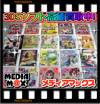 3DSソフト高価買取中.PNG