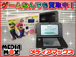3ds高価買取中.PNG