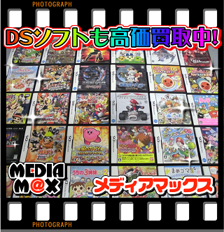 DSソフト高価買取中.PNG