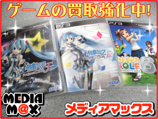 PS3ソフト高価買取.PNG