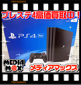 PS4本体高価買取中です!.PNG