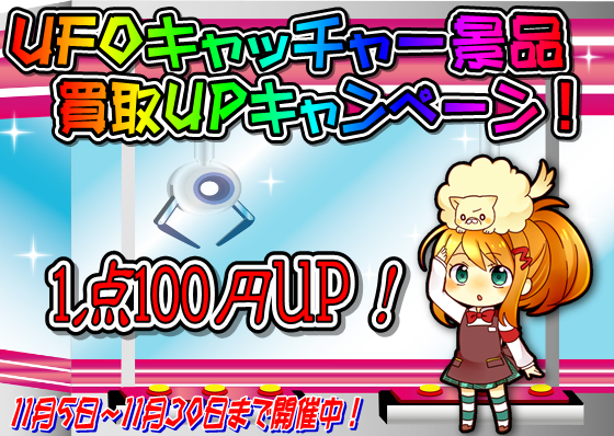 UFOキャッチャー景品買取UPキャンペーン.PNG
