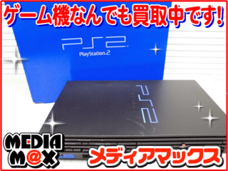 ps2高価買取中.PNG