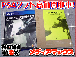 ps4ソフト高価買取中.PNG