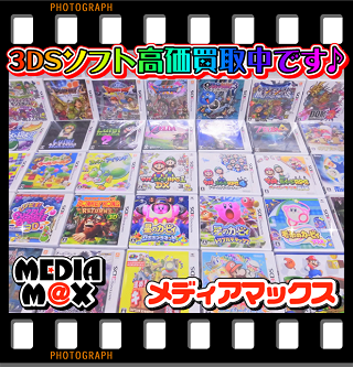 3DSソフト高価買取中!.PNG