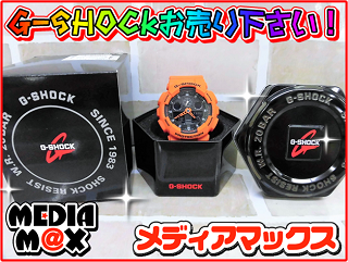G-SHOCKお売りください!.PNG